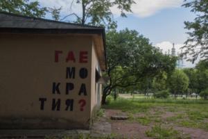 В Петербурге появился стрит-арт с надписью «Гдемократия?», посвященный муниципальным выборам
