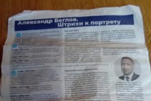 В метро раздают газеты об Александре Беглове. На тех же стендах, где собирали подписи за его выдвижение в губернаторы