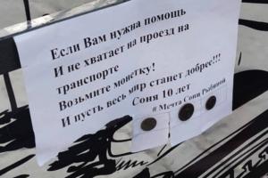 На остановке в Озерках заметили объявление с прикрепленными монетами для тех, кому не хватает на проезд. Это акция в память об умершей от рака 10-летней девочке