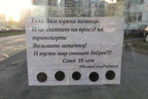 На остановках в десятках городов расклеивают монеты для оплаты проезда — это идея 10-летней петербурженки, умершей от рака. Как акция распространяется по стране