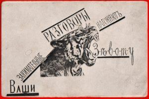 Петербуржец ведет паблик с забавными дореволюционными открытками о любви и общении