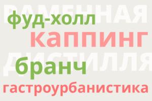 Гастрономический словарь петербуржца: что такое пет-нат и каппинг и зачем нужен фуд-холл