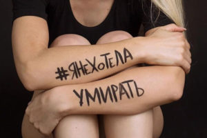Организаторка флешмоба #ЯНеХотелаУмирать — об итогах акции в соцсетях и необходимости закона о домашнем насилии