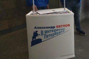 Волонтеры штаба Беглова рассказали, что им не заплатили за предвыборную агитацию