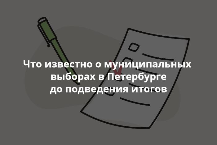Как в Петербурге подводят итоги муниципальных выборов