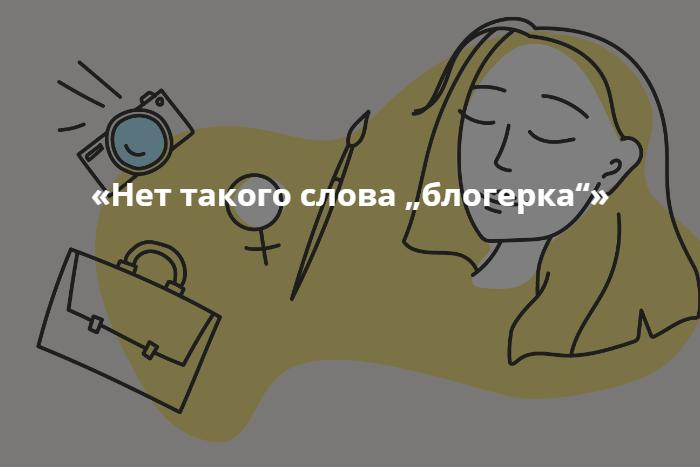 https://paperpaper.ru/photos/net-takogo-slova-blogerka-kak-i-p/