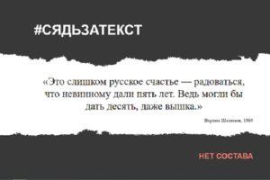 Вот сайт со словами Пушкина, Бунина и Шаламова о власти — и уголовными статьями, под которые они попадают. Страницу создали в поддержку фигурантов «московского дела»