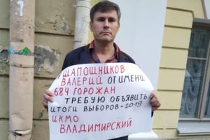 У ИКМО «Владимирский» прошли одиночные пикеты. Активисты требовали подвести итоги муниципальных выборов