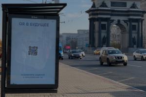 На улицах Петербурга появились QR-коды «ВКонтакте». С их помощью можно скачать новую версию приложения