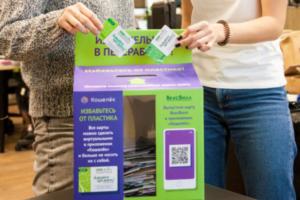 В магазинах «Вкусвилл» в Петербурге установили боксы для сбора пластиковых карт. Их будут отправлять на переработку