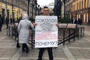 В центре Петербурга проходит пикет с критикой руководства СПбГУ и властей из-за того, что доцента Соколова не отстранили и не судили после жалоб студентов