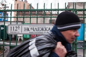 Московская депутатка пожаловалась президенту на «Ночлежку». Местные жители выступают против открытия приюта для бездомных