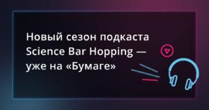 Слушайте новые выпуски подкаста Science Bar Hopping. Московские ученые расскажут об изменении климата и борьбе со старением
