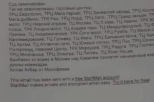 Более 100 объектов проверили в Петербурге из-за сообщений о минировании