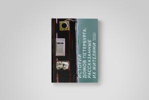 История конструктивистского жилмассива на Невском, построенного на месте рынка. Отрывок из книги о домах Петербурга