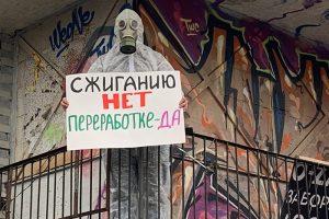 В Петергофе и Ломоносове протестуют против идеи строительства мусоросжигательных заводов. Чем опасны такие производства и что известно о планах властей