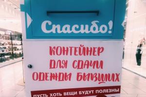 14 февраля петербургский проект «Спасибо!» будет принимать вещи бывших. Их отправят на благотворительность
