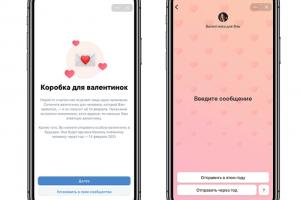 «ВКонтакте» запустила новые функции ко Дню святого Валентина. С их помощью можно признаться в симпатии и найти пару