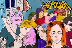 Петербургская группа «Кис-кис» выпустила мини-альбом «Друзья»