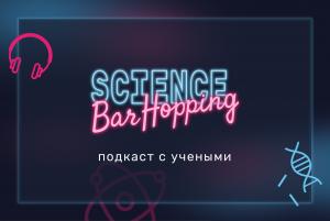 15 выпусков подкаста с учеными Science Bar Hopping — об иммунитете и старении, климате и искусственном интеллекте