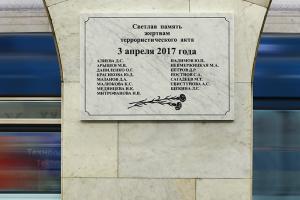 На станции «Технологический институт» установили мемориальную табличку в память о жертвах теракта. Одно фото
