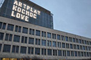 Петербургским Artplay теперь управляет другая компания — в арт-центре обещают создать зону стрит-фуда с выходом к Охте и лекторий. Что об этом известно