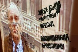 Петербуржцы спорят из-за закрашенного портрета Бродского. Одни ругают завхоза школы, другие обвиняют автора работы в пиаре