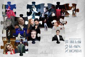 Фестиваль «Звёзды белых ночей» пройдет в Петербурге 20 июня, заявил Беглов