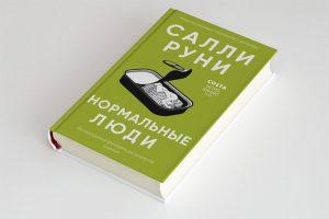 Шесть книг, которые советуют петербургские ученые и сотрудники книжных — от научпопа про финансы до бестселлера про миллениалов