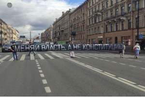 Cуд назначил наказание активистам, растянувшим на Невском баннер «Меняй власть, а не Конституцию». Обновлено