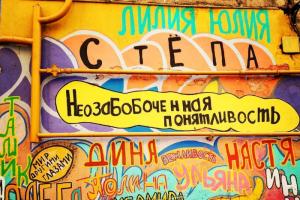 В августе во дворе Нельсона на Петроградской закрасят все граффити из-за недовольства местных жителей
