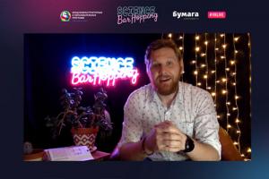 Science Bar Hopping Online. Как мы организовали два научных онлайн-фестиваля с лекциями окосмосе, геноме и 5G