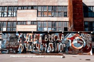 Музей стрит-арта запустил автомобильные экскурсии. Участники будут слушать рассказ об экспозиции с помощью телеграм-бота