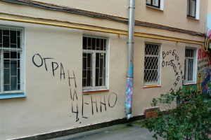 На закрашенных ранее стенах во дворе Нельсона снова появились надписи и рисунки