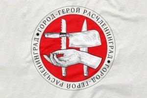 После нескольких громких убийств Петербург стали называть Расчленинградом. Что это за шутки такие?