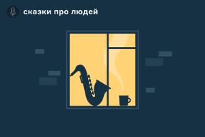 В литературном подкасте слушайте рассказ Софии Синицкой — о музыканте, чью жизнь спасла случайная встреча на Васильевском острове