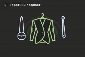 «Человеку свойственно хотеть — и индустрия моды этим пользуется». Зачем горожане отказываются от новой одежды — в подкасте про осознанную моду