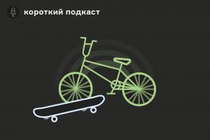 «Это большой кайф — контролировать свое тело». BMX-райдеры, скейтбордистка и трейсер — о том, зачем занимаются городским экстремальным спортом