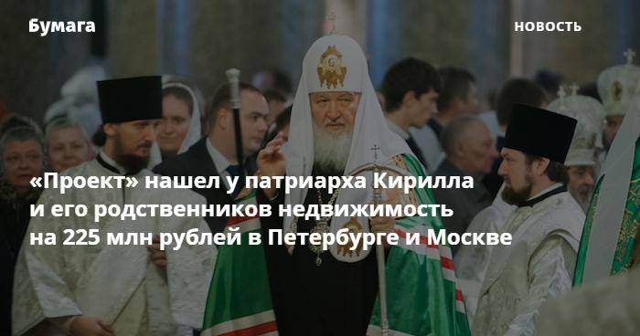 Недвижимость патриарха кирилла в россии и за рубежом дома из за рубежа