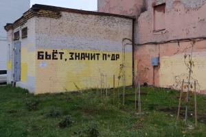 Миша Маркер создал в Петербурге стрит-арт «Бьет, значит п*др» в поддержку кризисного центра для женщин. Организация открестилась от работы из-за дискриминации