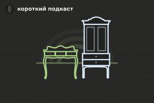 «Как будто попадаешь в машину времени». Зачем горожане восстанавливают старую мебель и как ищут редкие предметы на помойках и в интернете