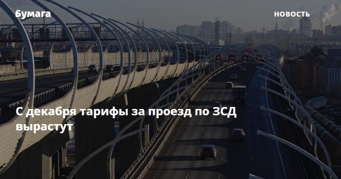 Стоимость проезда по зсд 2021 транспортеру ленточные цепные конвейеры