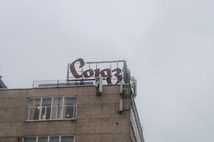 Закс принял закон, запрещающий демонтировать дореволюционные и советские вывески. Ранее в городе демонтировали десятки старых указателей