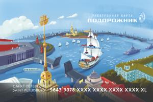 В декабре можно выиграть новые «Подорожники» — с кораблем «Полтава», городскими фонарями и Лахта Центром. Рассказываем об условиях конкурса