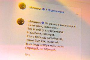Баста и Шнуров устроили в инстаграме рэп-батл из-за концерта в Ледовом. В комментариях зовут Ресторатора и пишут, что началась война поэтов