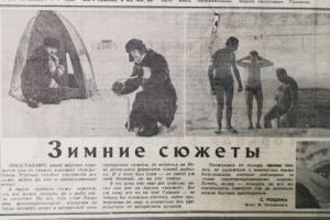 Ночь на 11 января была самой холодной за зиму в Петербурге, но до рекорда 1987 года не дотянула. Тогда ленинградцы окунались в прорубь в –34 —вот вырезка из газеты тех дней