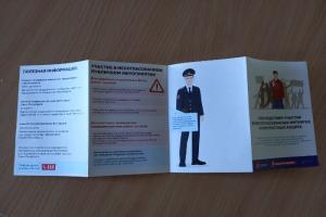 Петербургским школьникам раздают памятки о последствиях участия в несанкционированных митингах
