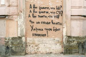 «Скоро будет кракелюр»: на Маяковской появился стрит-арт в защиту портрета Хармса, который могут закрасить
