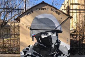 «Герой нашего времени»: на Петроградской стороне появился стрит-арт с силовиком. Днем ранее там закрасили портрет Навального