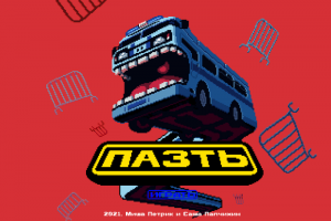 Российские разработчики выпустили игру «ПАЗТЬ». Это как «Змейка», только нужно автозаком поедать протестующих 🚔